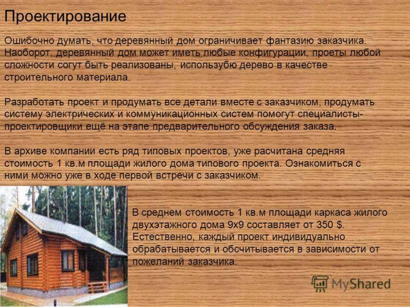 Обзор строительных материалов для самостоятельной постройки бани