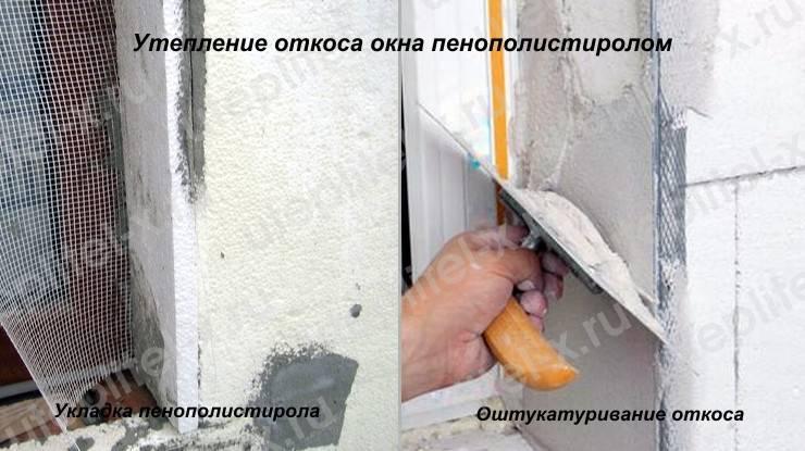 Как утеплить откосы пластиковых окон внутри - пвх окна, балконы, остекление, аксессуары