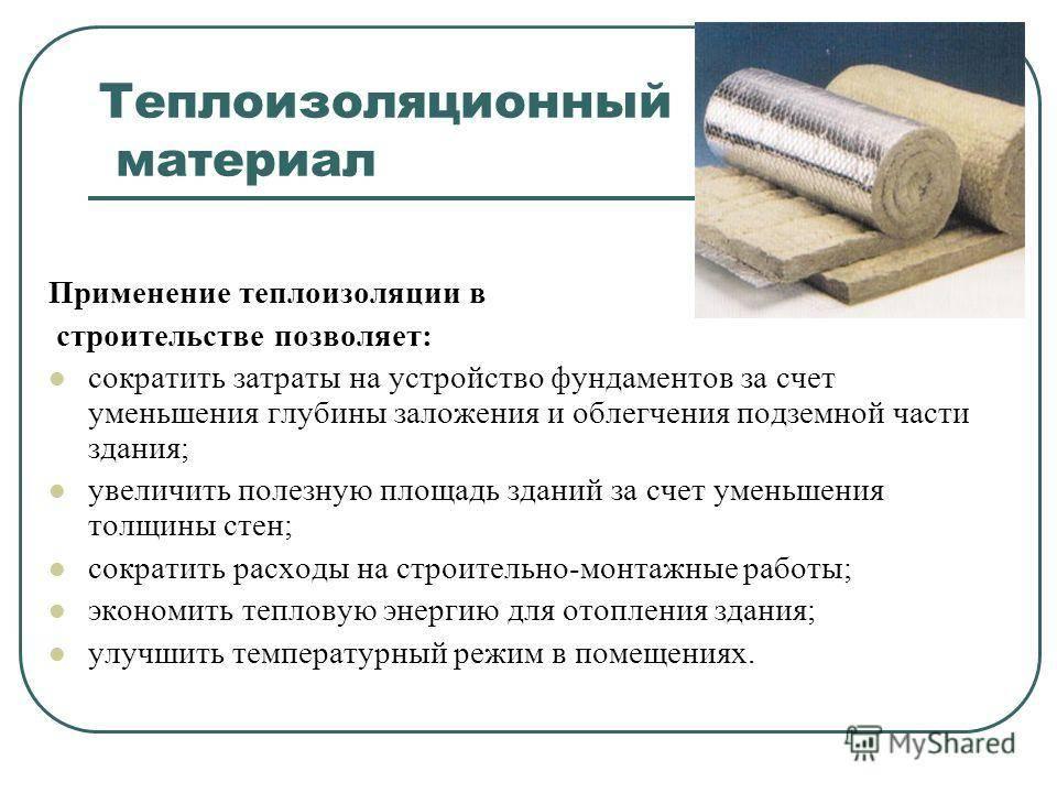 Характеристики и области применения минераловатных цилиндров