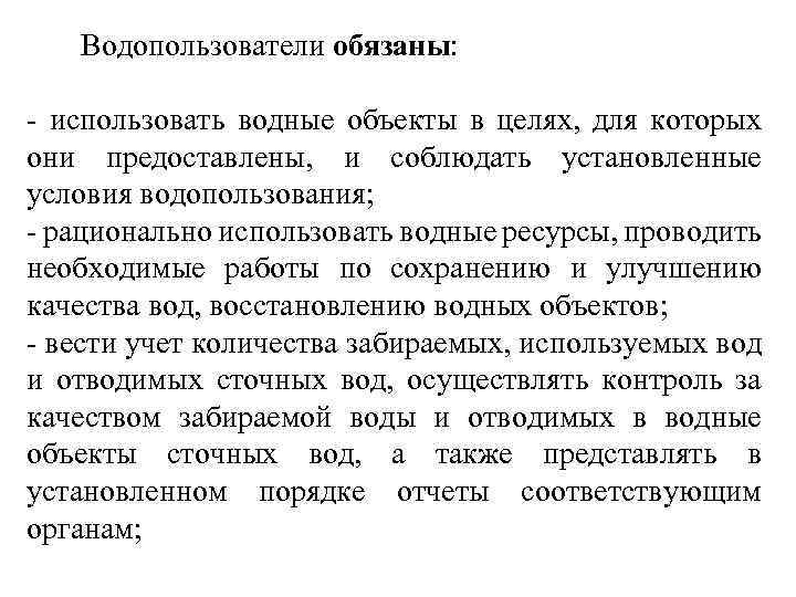 Статья  1. основные понятия. в настоящем кодексе используются следующие основные понятия:
