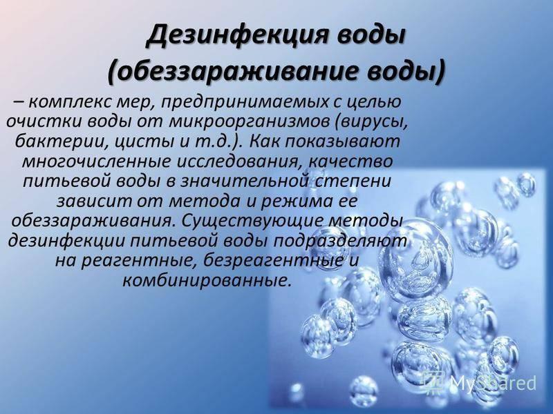 Топ-12 физических и химических современных способов обеззараживания воды