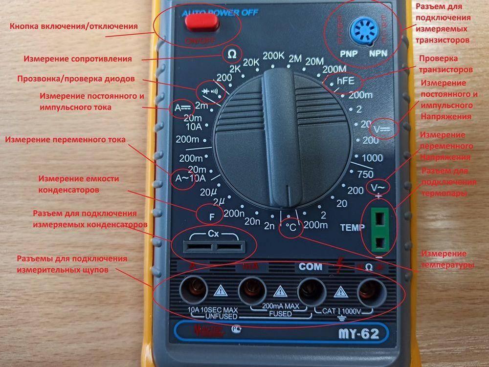 [инструкция] как пользоваться мультиметром: основные режимы