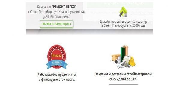 Услуги по ремонту квартир во всех районах санкт-петербурга - рейтинг фирм