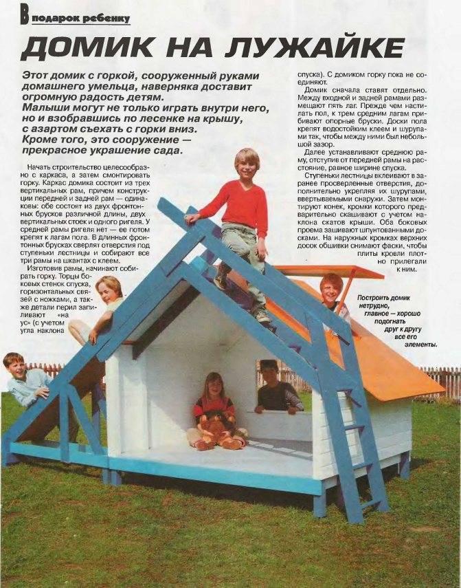 Строительство детского деревянного домика своими руками