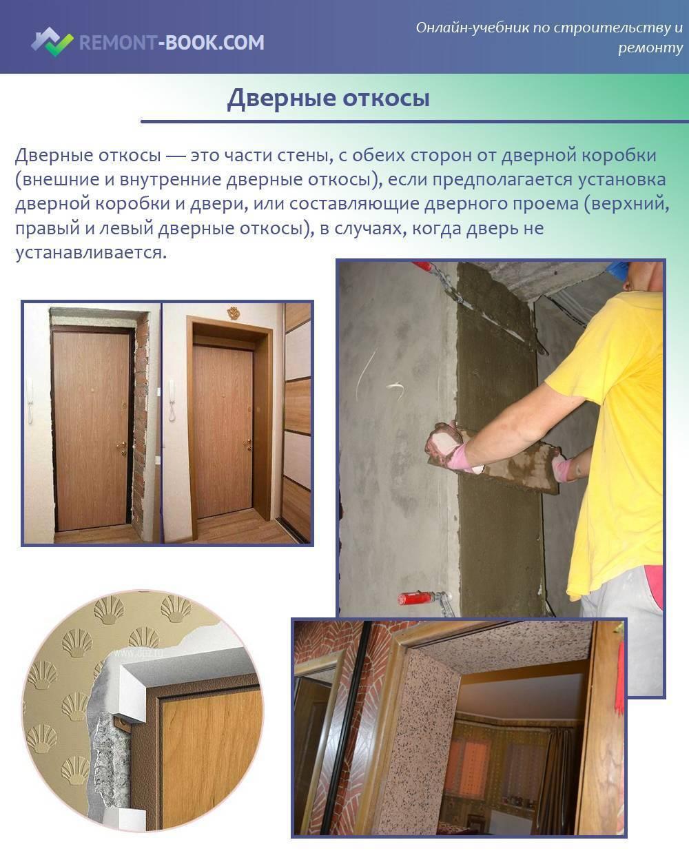 Как заштукатурить верхний откос входной двери